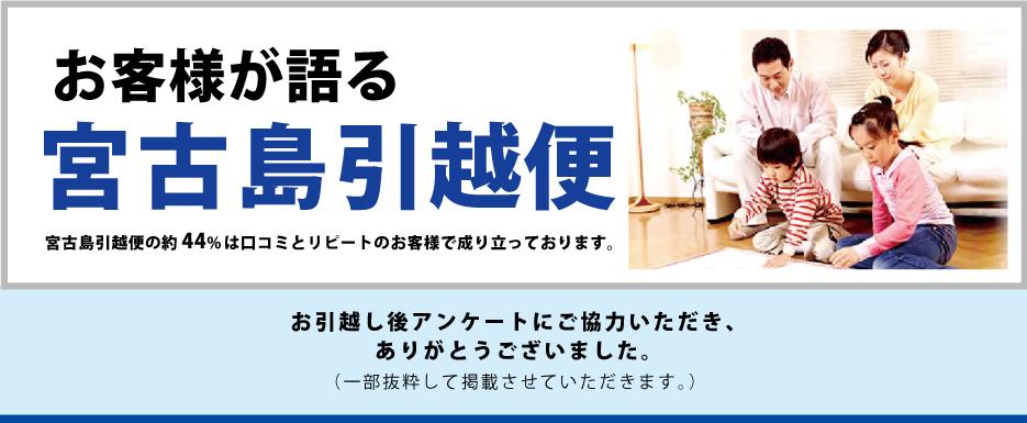 お客様が語る宮古島引越便 お引越し後アンケートにご協力いただき、ありがとうございました。(一部抜粋して掲載させていただきます。)