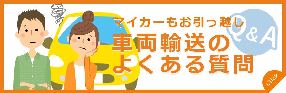 宮古島 車両輸送 よくある質問
